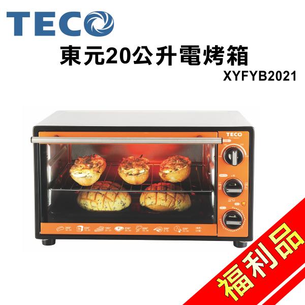 (福利品)【東元】20公升電烤箱XYFYB2021 保固免運-隆美家電