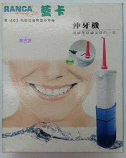 RANCA藍卡R-402充電式攜帶型沖牙機洗牙機2350含運台灣製造水量:180ML
