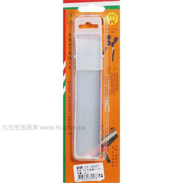 【九元生活百貨】川武CF-30057 大型美工刀專用刀片/3pcs 替換刀片 美工刀片