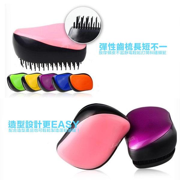 (現貨)韓國神奇魔法梳 護發梳 美發梳 按摩梳子 顏色隨機 A30402【H00483】