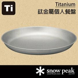 【鄉野情戶外用品店】 Snow Peak |日本| 鈦金屬個人餐盤/優秀的堆疊收納性能/STW-002T 【鈦金屬】