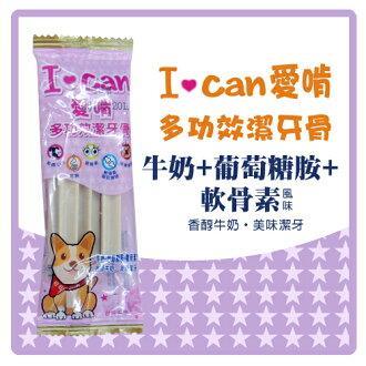 【省錢季】愛啃 多功效潔牙骨隨手包-牛奶+葡萄糖胺+軟骨素(IC-03)-特價20元 >可超取(D311C03)