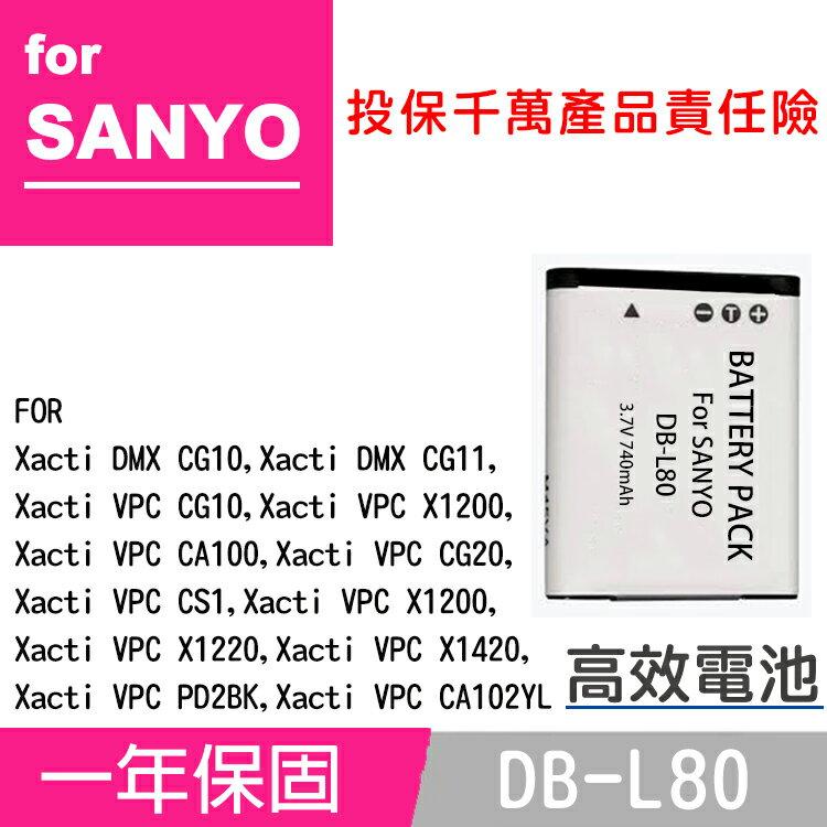 特價款@攝彩@Sanyo DB-L80 電池 Xacti DMX CG10 CG11 CG10 VPC X1200