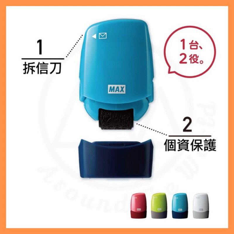 日本新款 MAX個資消除章+拆信刀 個資保護滾輪 一台兩用 新款花色