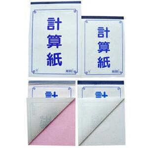 36K粉紅計算紙/便條紙 130×178mm