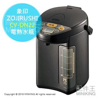 【配件王】日本代購 ZOJIRUSHI 象印 CV-DN22 電熱水瓶 2.2L VE節能 真空斷熱 五階段保溫 優湯生