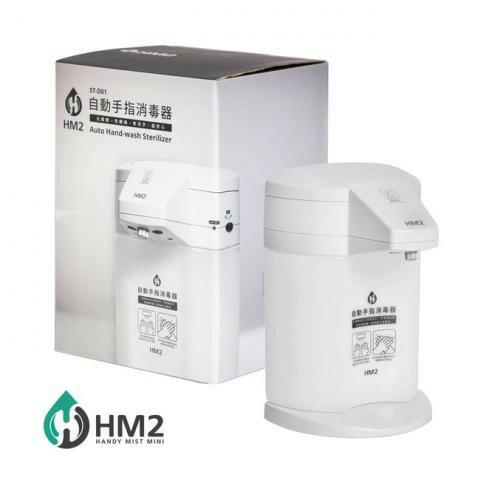 【HM2】台灣製造 自動感應式手指清潔器(白色/1100cc)