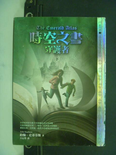 【書寶二手書T2/一般小說_KOQ】時空之書守護者 下_約翰.史蒂芬斯