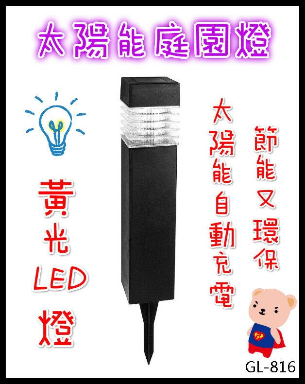 ?含發票?太陽能LED庭園燈?黃光?庭園 花園 居家 裝飾 LED 太陽能 省電 節能 燈 GL-816?