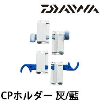 DAIWA 冰箱 掛竿架 CPホルダー   淺灰 / 藍