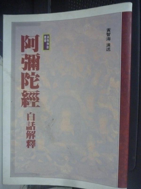 【書寶二手書T5/宗教_LGW】阿彌陀佛白話解釋_黃智海