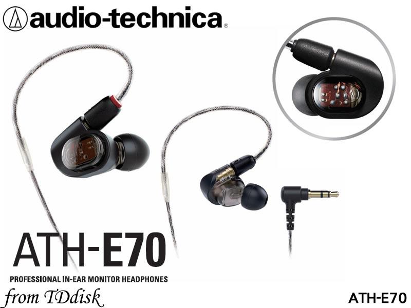 志達電子 ATH-E70 日本鐵三角 三平衡電樞 可換線式 監聽用耳道式耳機 台灣鐵三角公司貨