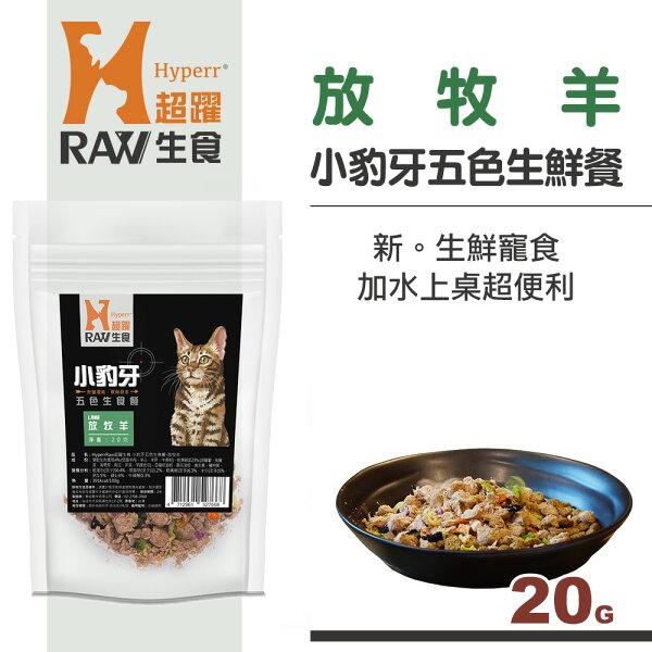 【SofyDOG】HyperrRAW超躍小豹牙五色生鮮餐放牧羊口味20克