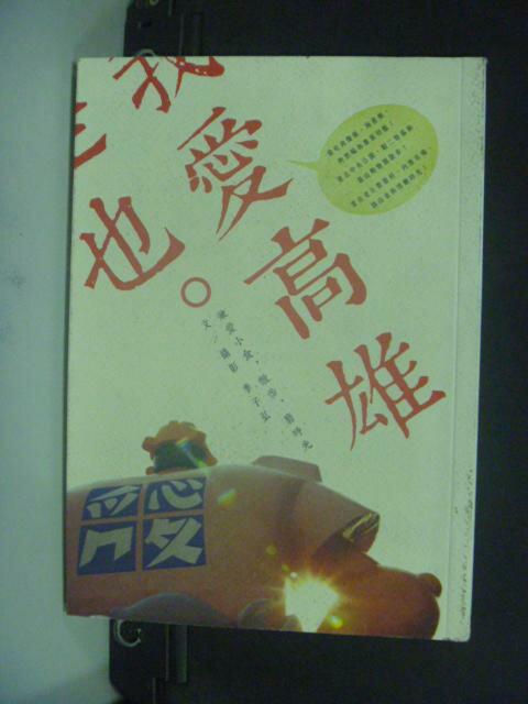 【書寶二手書T9/旅遊_KOR】我愛高雄是也。 兼愛小食、散步、磨時光_季子弘