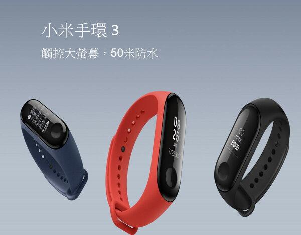 [小米]最新款小米手環3小米手環3運動手環智慧型手錶米家小米手環手環3代