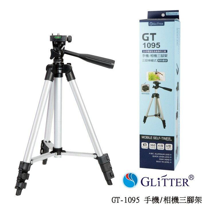 GLiTTER 三段伸縮式 手機相機三腳架 手機夾 手機三腳架 手機腳架 相機腳架 手機支架 手機架