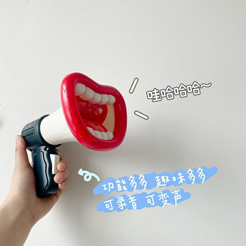 搞怪玩具 兒童搞怪變聲喇叭寶寶多功能可錄音網紅大嘴巴整蠱趣味玩具擴音器【宅家必備】【DD35781】