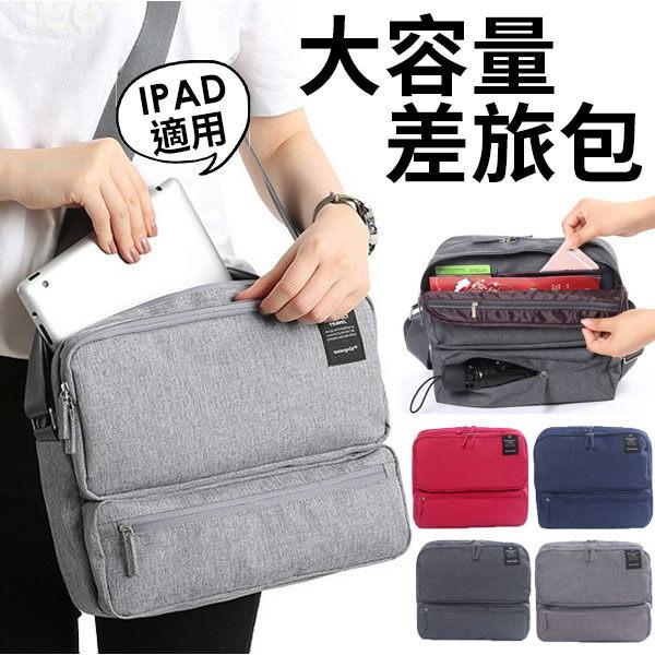 差旅包-韓國多層次暗袋設計ipad電腦包收納3c防震公事包 收納包 肩背包 事務包【AN SHOP】