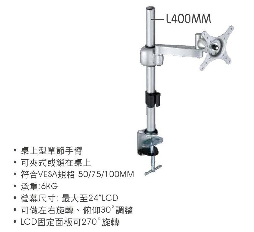 AviewS-LCD-A67/桌上型液晶架/台灣製造 1