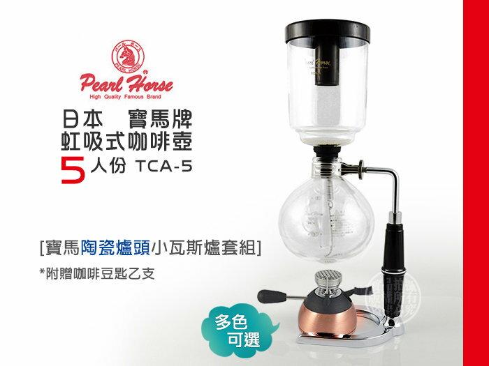快樂屋♪《日本製》寶馬牌 虹吸式咖啡壺 5人份TCA-5 附原廠咖啡匙+陶瓷爐頭小瓦斯爐