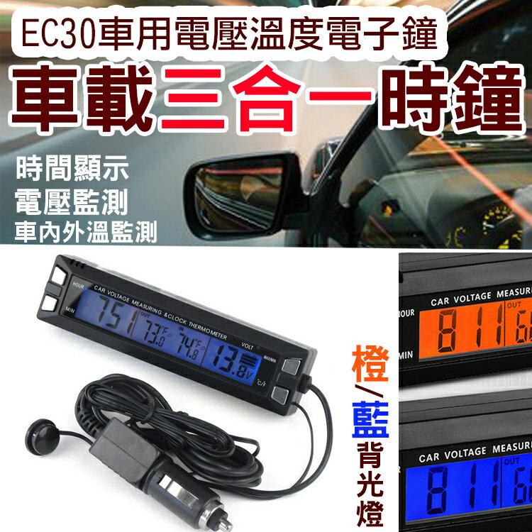 攝彩@EC30車用電壓溫度電子鐘 LED雙色燈夜光 高階多功能電子錶時鐘 掌握車子狀況 車內外顯示溫度計自行檢測