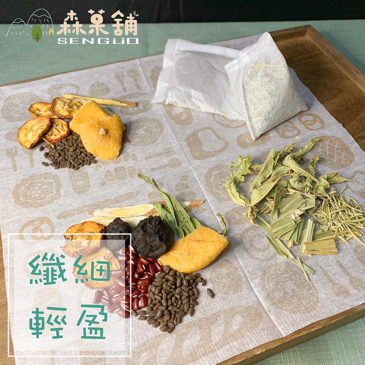 【組合優惠 茶飲系列~任意搭配買五送一】輕盈山楂茶、檸香SPA茶、纖暢茶、茶包 【纖細輕盈茶飲】