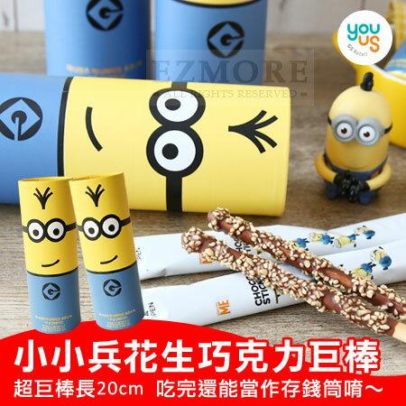 韓國 GS25限量 小小兵 蜂蜜花生巧克力巨棒 (罐裝) 116g 存錢筒 花生巧克力棒 巨棒 巧克力棒【N102174】