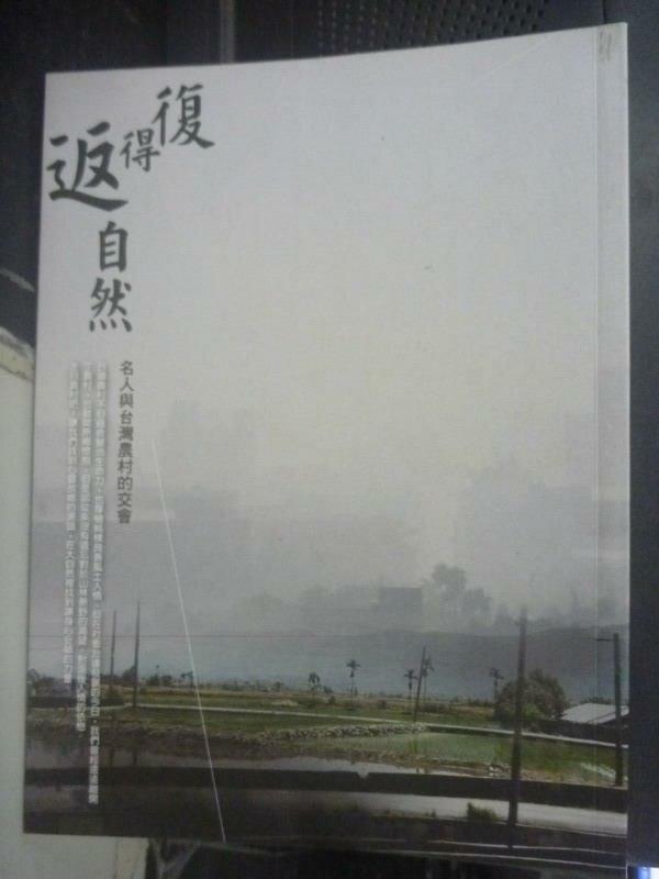 【書寶二手書T1/地理_ZHQ】復得返自然-名人與台灣農村的交會_李昂
