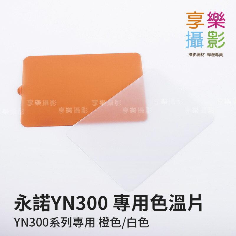 [享樂攝影] 永諾 YN-300 YN300系列 專用 色溫片 橙色/白色 (單片價) 適用 YN300III YN300II YN300 3代 2代