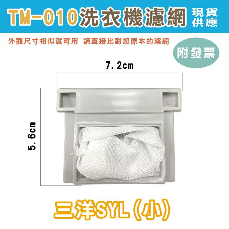 洗衣機濾網 (10) 買十送一 現貨 附發票  棉絮過濾網 洗衣機 濾網