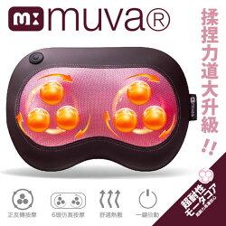 【贈MUVA冰熱雙效水袋】MUVA輕氛揉捏熱魔枕SA1401/個