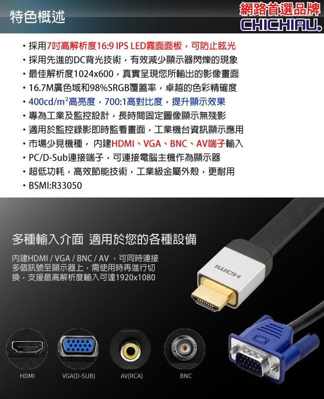 【CHICHIAU】7吋IPS LED液晶螢幕顯示器(AV、BNC、VGA、HDMI)IPS07M型