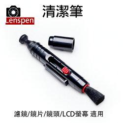 攝彩@加拿大Lenspen 鏡頭筆 清潔筆 LP-1 單眼相機鏡頭清潔-20803