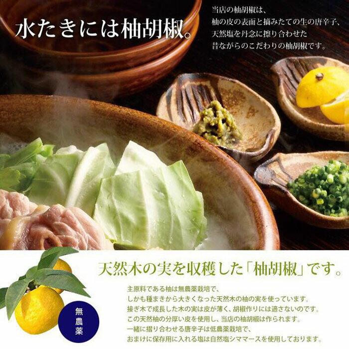 日本博多華味鳥柚子胡椒 4