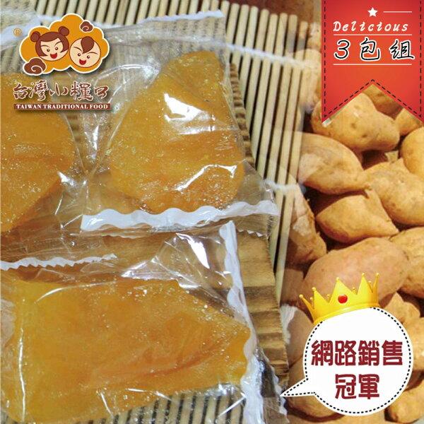 台灣小糧口休閒食品專賣店:免運【台灣小糧口】蜜地瓜●黃金蜜蕃薯200g(3包組)