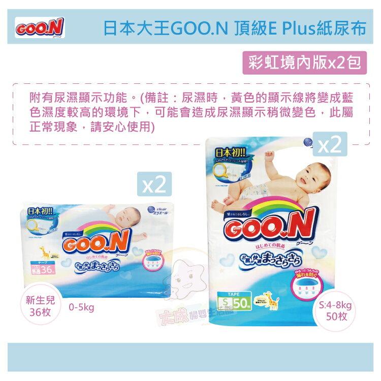 【大成婦嬰】日本 大王GOO.N 頂級E-Plus 紙尿褲 (彩虹境內版) 2包組合價
