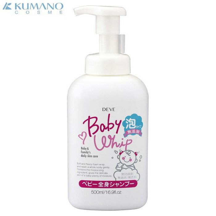 【熊野】DEVE 無添加嬰兒泡沫洗髮沐浴精 500ml