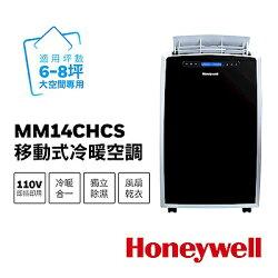 (福利品) Honeywell 6-8坪 移動式DIY冷暖空調 MM14CHCS  移動式冷氣(不含安裝)