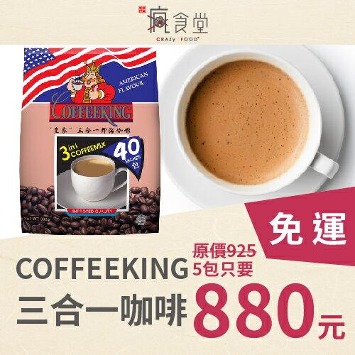 新加坡 COFFEEKING 皇家三合一咖啡 【箱購團BUY】【5入免運優惠】