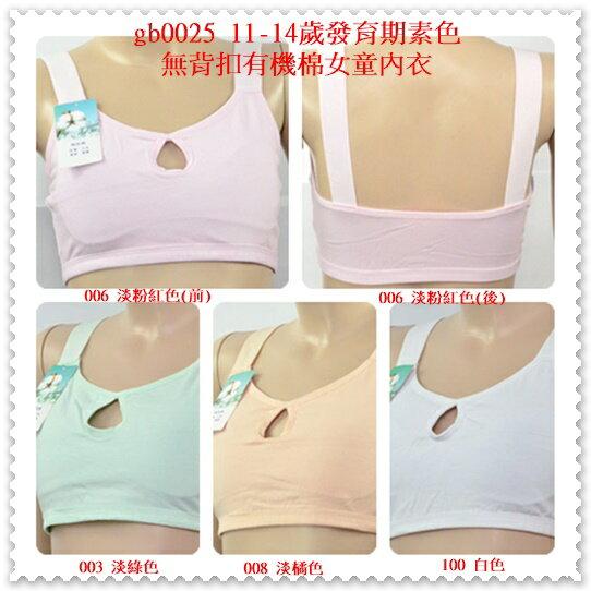 [10件組 $810] 11-14歲發育期背心款無背扣有機棉素色 女童內衣 下胸圍 61~72cms 可穿