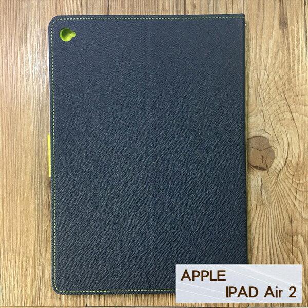 福利品平板側翻皮套Apple蘋果iPadAir2撞色皮套可立式插卡保護套