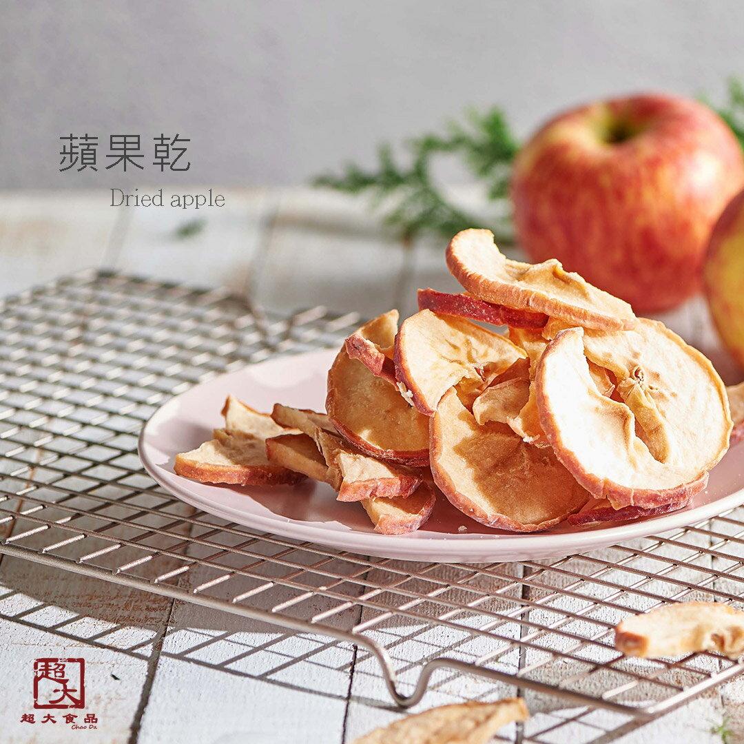 小蜜蘋 蘋果乾 重量/300克 【超大食品】