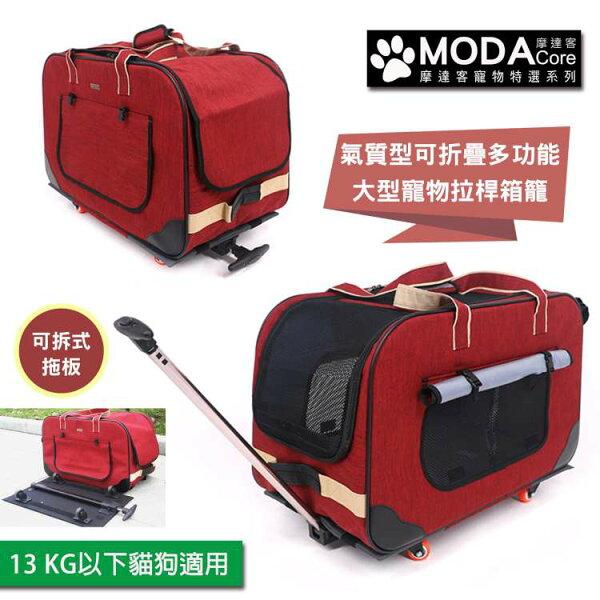 【摩達客寵物系列】(預購)氣質型可折疊多功能大型寵物拉桿箱籠(紅色款四輪可拆式拉桿拖板)13KG內貓狗適用寵物外出旅行箱