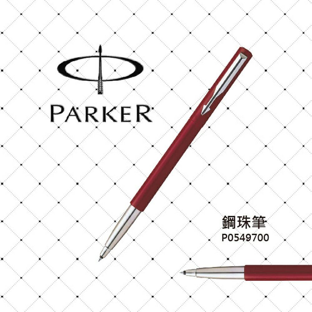 派克 PARKER VECTOR 威雅系列 紅桿 鋼珠筆 P0549700 0