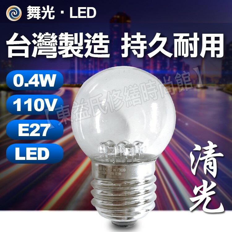 舞光 0.4W E27 LED清光神明燈 小夜燈 LED燈泡 取代鎢絲5W燈泡 佛廳佛堂/祖先宗祠廟宇 暖白/紅色