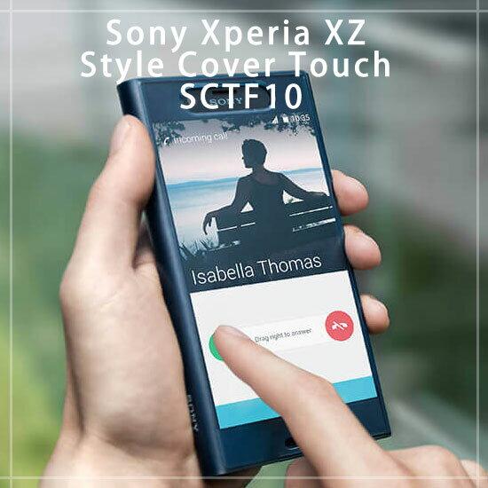 【觸控式時尚保護殼】SONY SCTF10 For Xperia XZ F8331/F8332 專用手機皮套/側翻保護套/無需掀蓋/觸控感應