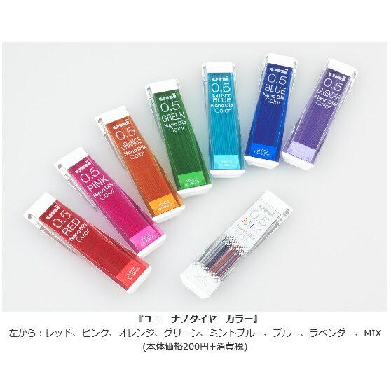 UNI Nano Dia 202NDC1P Color自動鉛筆0.5mm彩色筆芯