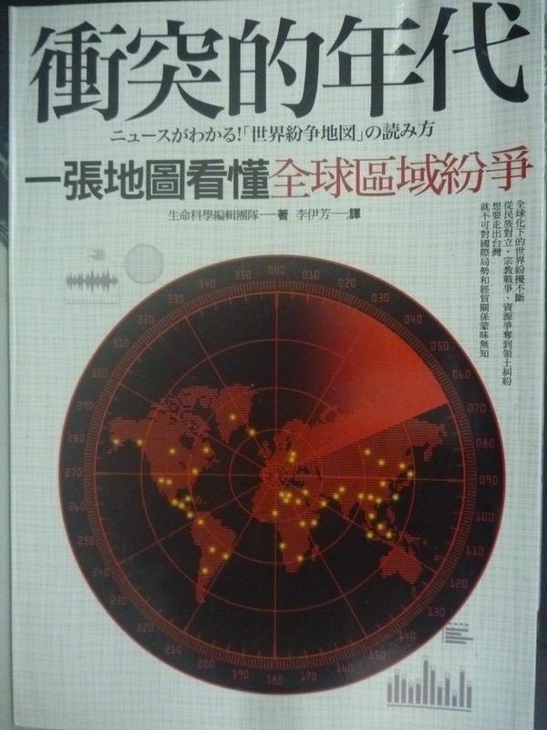【書寶二手書T5/地理_IGS】衝突的年代:一張地圖看懂全球區域紛爭_生命科學編輯