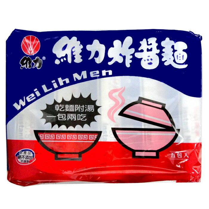 維力 炸醬麵 90g (5入)x6袋/箱【康鄰超市】