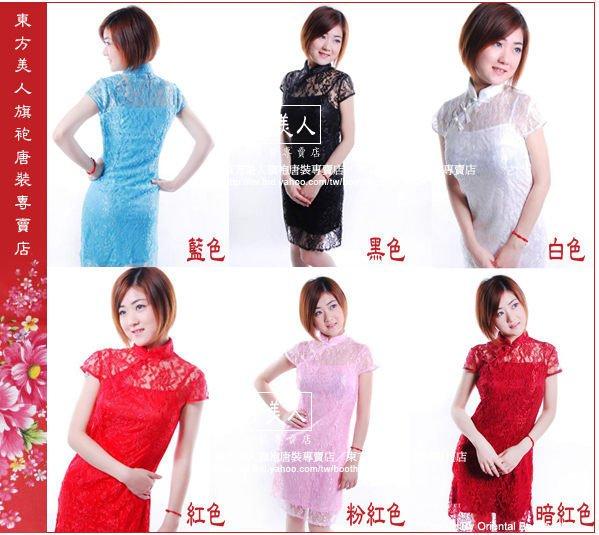 東方美人旗袍唐裝專賣店 復古蕾絲兩件式時尚短旗袍☆共六色